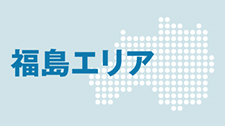 福島エリアのご案内ページを開きます