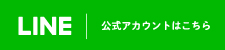 トヨタホームの公式LINEアカウント