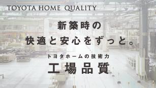 トヨタホームの技術力と工場品質ご紹介ページを開きます