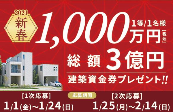 2021新春トヨタホーム 建築資金券総額3億円プレゼントキャンペーンページを別ウインドウで開きます