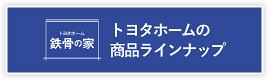 トヨタホームの商品ラインナップページを開きます