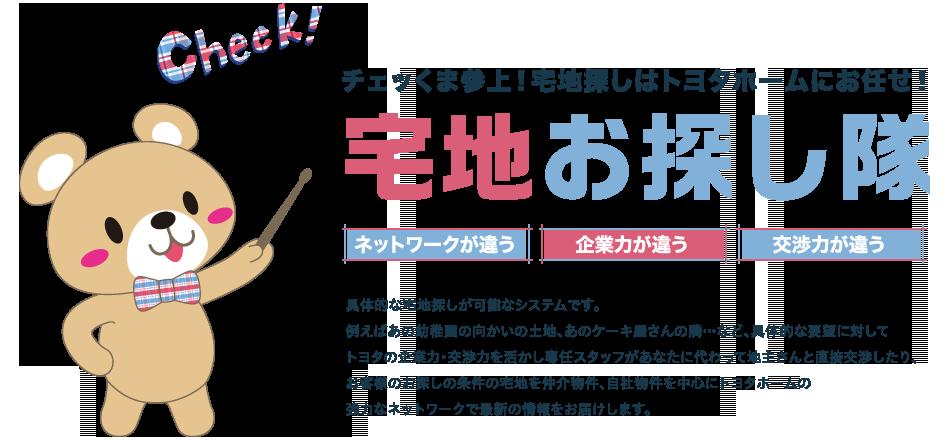 title_takuchiosagashitai