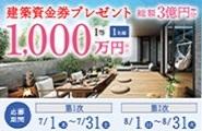 建築資金券プレレゼント!<br /> 総額3億円 1等1,000万円