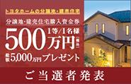 分譲地・建売住宅<br /> 購入資金券プレゼント