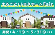 まるごと!トヨタホームFair<br /> 4/1(木)~5/31(月)