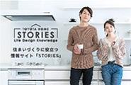 住まいづくりに役立つ<br /> 情報サイト「STORIES」