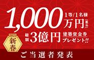 総額3億円建築資金券プレゼント<br /> 当選者発表