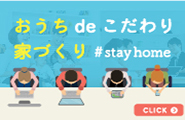 おうちdeこだわり<br /> 家づくり #stay home