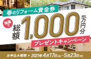 春のリフォーム資金券<br /> 総額1,000万円プレゼントキャンペーン