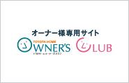 オーナー様専用サイト<br /> OWNER'S CLUB
