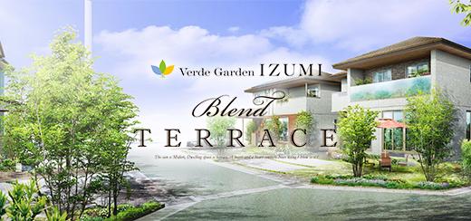 Verde Garden IZUMI Blend TERRACEヴェルデガーデン泉