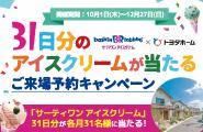 ご来場予約キャンぺーン<br /> 10/1(木)~12/27(日)