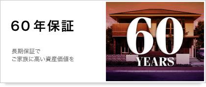 60年保証