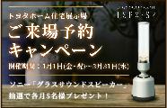 ご来場予約キャンぺーン<br /> 1/1~3/31