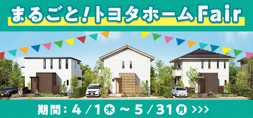 https://www.toyotahome.co.jp/contact/?id=bn72301
