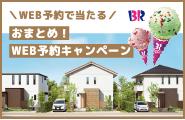 おまとめWEB予約キャンペーン<br /> サーティーワンアイスクリームが当たる!