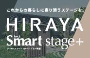 シンセ・スマートステージプラス平屋<br /> NEW RELEASE