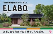 平屋WEB見積サービス「ELABO.」